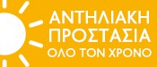 Antiliaki prostasia olo to xrono badge