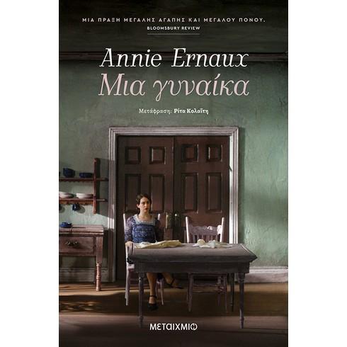 Συζήτηση για το βιβλίο της Annie Ernaux «Μια γυναίκα»
