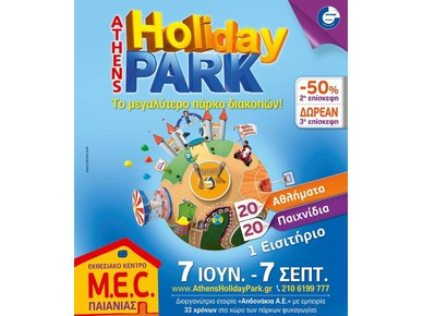 Athens Holiday Park