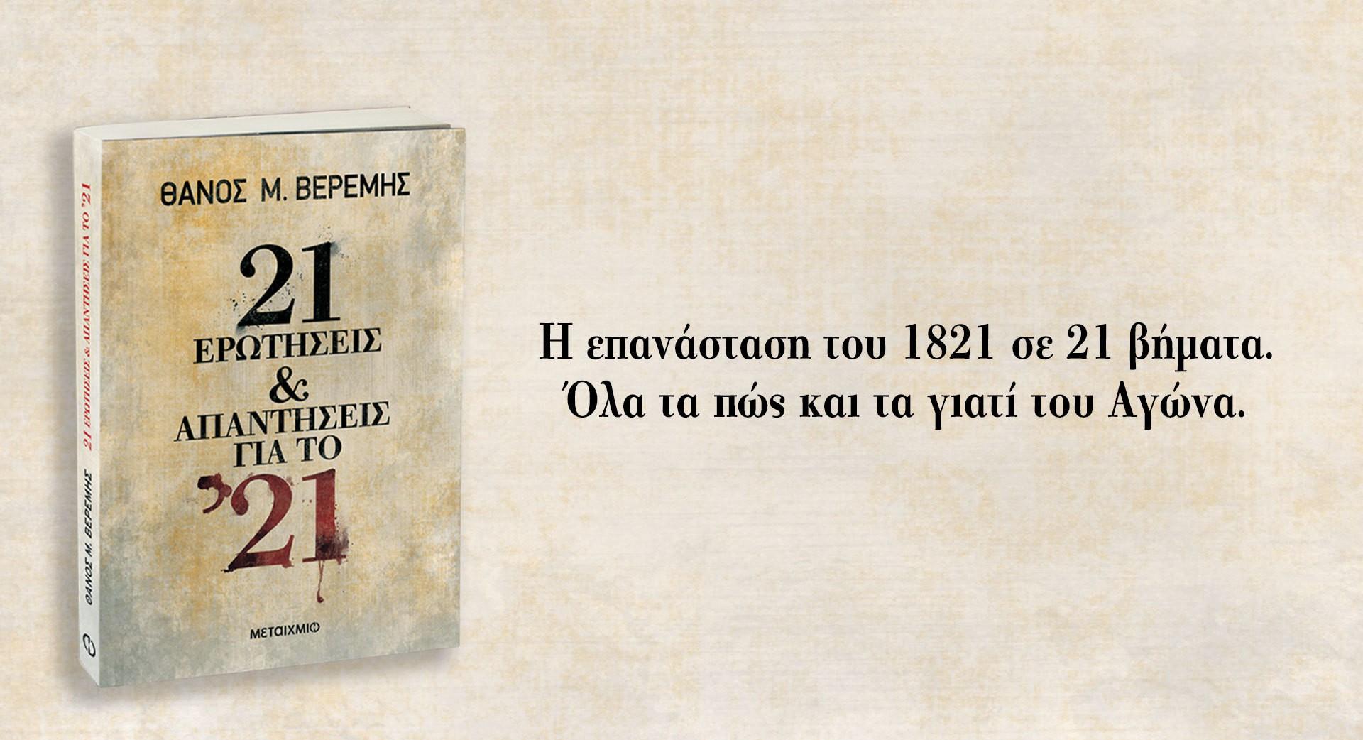 21 apantiseis gia to 1821 1920x1042
