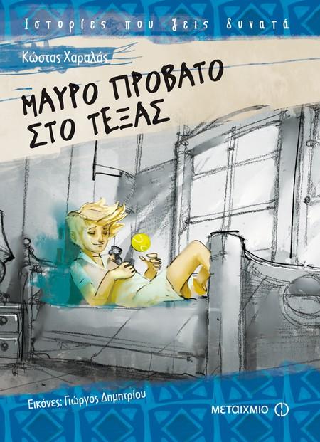 ΚΡΑΤΙΚΟ ΒΡΑΒΕΙΟ ΣΤΟΝ ΚΩΣΤΑ ΧΑΡΑΛΑ