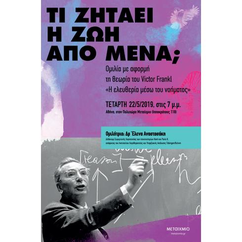 Τι ζητάει η ζωή από μένα; Ομιλία με αφορμή τη θεωρία του Victor Frankl «Η ελευθερία μέσω του νοήματος»