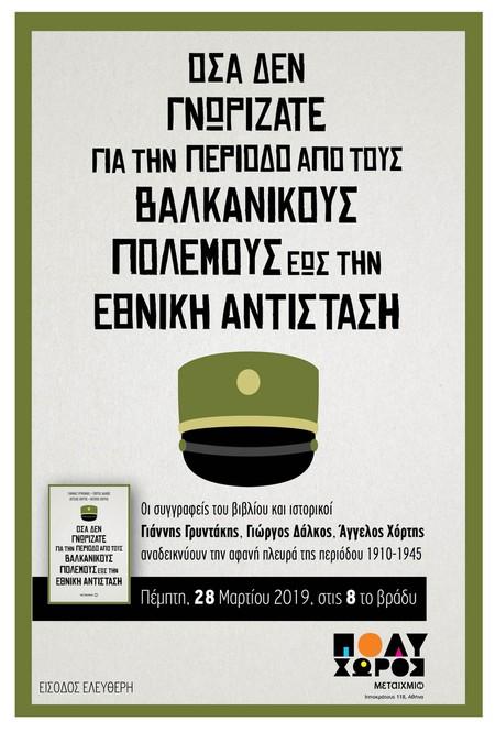 """Παρουσίαση του βιβλίου """"Όσα δεν γνωρίζατε για την περίοδο από τους Βαλκανικούς Πολέμους έως την Εθνική Αντίσταση"""" των Γιάννη Γρυντάκη, Γιώργου Δάλκου, Άγγελου Χόρτη και Έκτορα Χόρτη"""