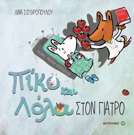 Εκδήλωση για παιδιά με αφορμή τα βιβλία της σειράς «Πίκο και Λόλα» της Λίνας Σωτηροπούλου