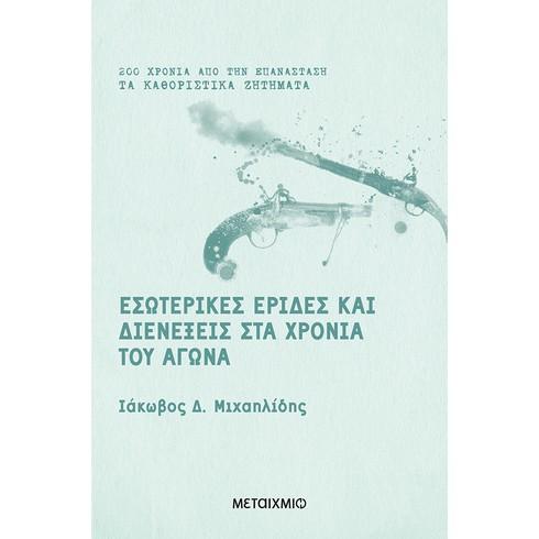 Διαδικτυακή παρουσίαση του νέου ιστορικού βιβλίου «Εσωτερικές έριδες και διενέξεις στα χρόνια του Αγώνα» του Ιάκωβου Δ. Μιχαηλίδη