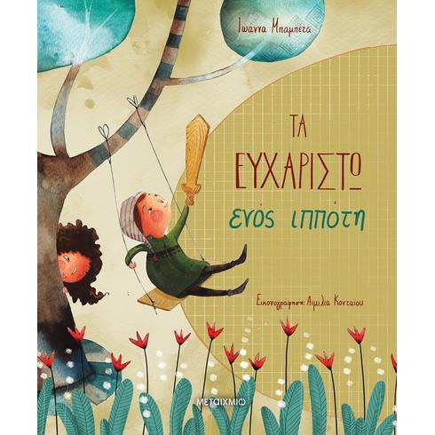 Εκδήλωση για παιδιά με αφορμή τα νέα βιβλία της Ιωάννας Μπαμπέτα «Τα συγγνώμη μιας μάγισσας» και «Τα ευχαριστώ ενός ιππότη»