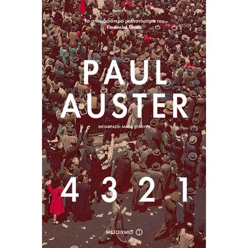 Μια βραδιά αφιερωμένη στο magnum opus του Paul Auster «4321»