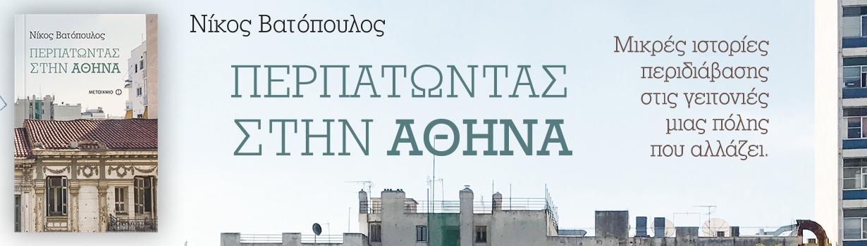Perpatontas stin athina 1230x350