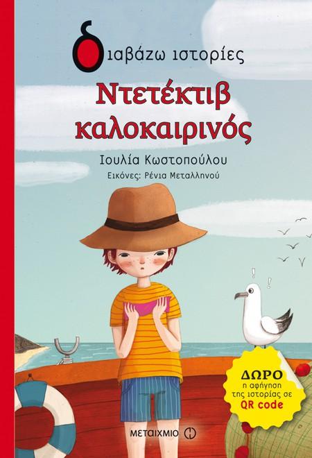 Εκδήλωση για παιδιά με αφορμή το νέο βιβλίο της Ιουλίας Κωστοπούλου «Ντετέκτιβ καλοκαιρινός»