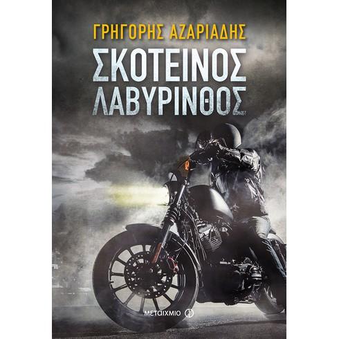 """Παρουσίαση του νέου αστυνομικού μυθιστορήματος του Γρηγόρη Αζαριάδη """"Σκοτεινός λαβύρινθος""""-"""