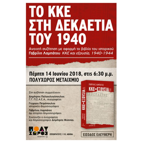 «Το ΚΚΕ στη δεκαετία του 1940»: Ανοιχτή συζήτηση με αφορμή το βιβλίο του Γαβρίλη Λαμπάτου «ΚΚΕ και εξουσία, 1940-1944»