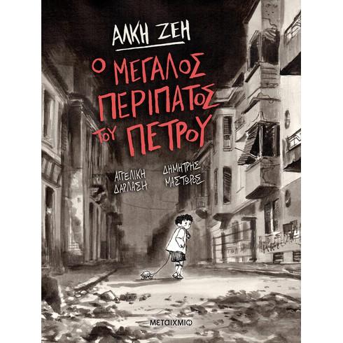 Συζήτηση με αφορμή τη διασκευή σε graphic novel του εμβληματικού βιβλίου της Άλκης Ζέη «O μεγάλος περίπατος του Πέτρου»