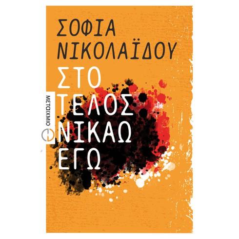 Ομιλία της Σοφίας Νικολαΐδου με τίτλο «Όταν η Ιστορία γίνεται μυθιστόρημα – Όταν η ζωή γίνεται βιβλίο»