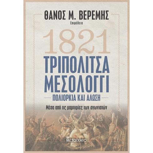 Διάλεξη του ιστορικού Θάνου Μ. Βερέμη με αφορμή τα βιβλία «Τριπολιτσά – Μεσολόγγι: Πολιορκία και Άλωση» και «1821: Η δημιουργία ενός έθνους-κράτους»