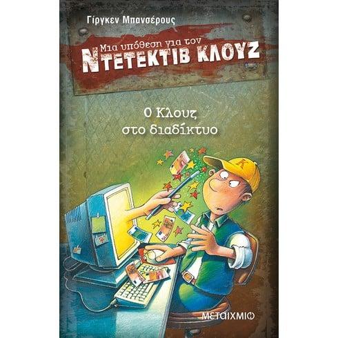 Εκδήλωση για παιδιά με αφορμή το βιβλίο του Γίργκεν Μπανσέρους «Ο Κλουζ στο διαδίκτυο»
