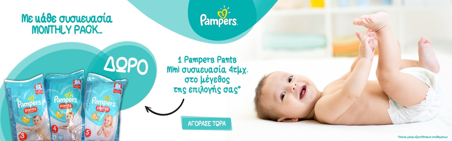 Pampers pants gift monthly 1920
