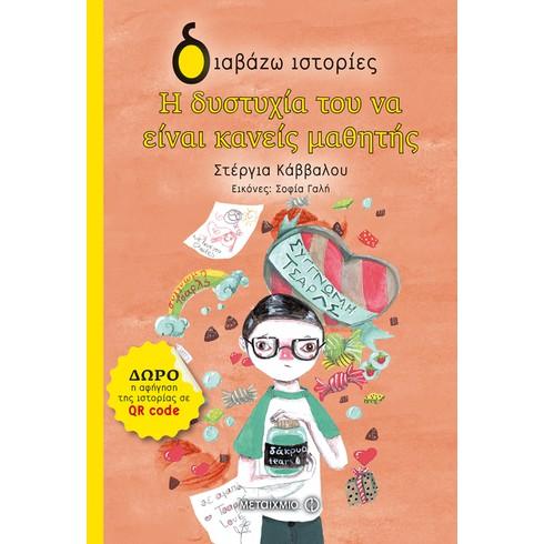 Εκδήλωση για παιδιά με αφορμή το βιβλίο της Στέργιας Κάββαλου «Η δυστυχία του να είναι κανείς μαθητής»