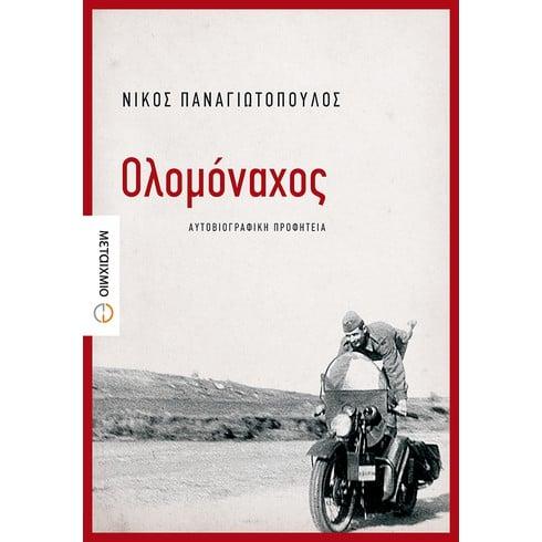 Παρουσίαση του νέου βιβλίου του Νίκου Παναγιωτόπουλου «Ολομόναχος»