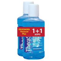 THERASOL SOLUTION 250ML 1+1 ΔΩΡΟ