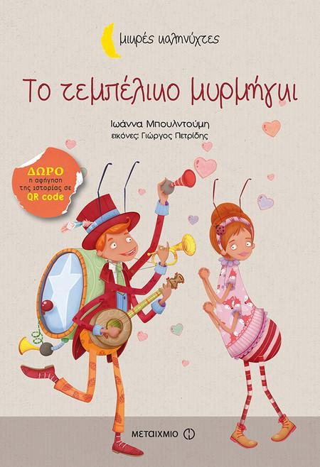 Εκδήλωση για παιδιά με αφορμή το βιβλίο της Ιωάννας Μπουλντούμη «Το τεμπέλικο μυρμύγκι»