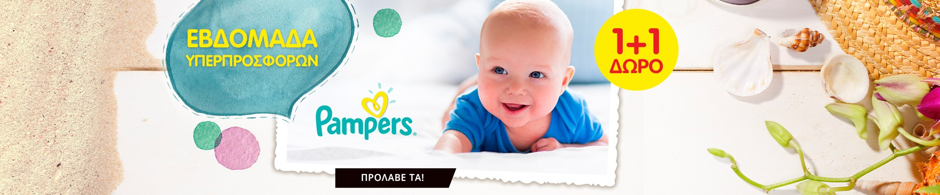 Pampers 1+1 25/7/18