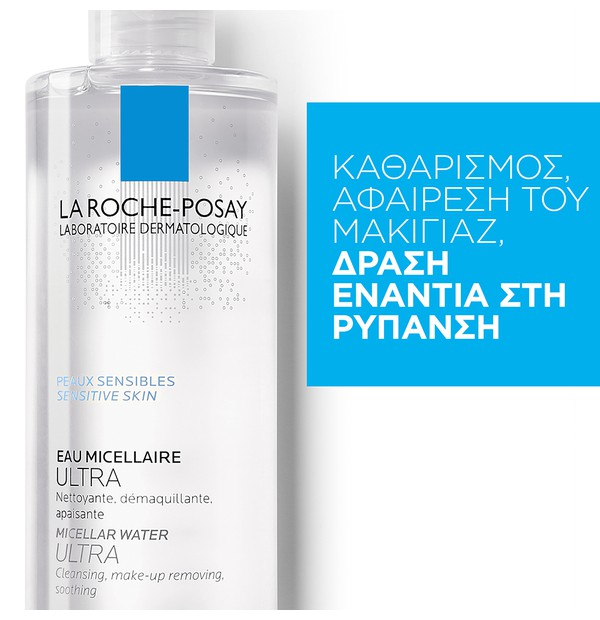 LA ROCHE CLEAN. SOLUTION MICELLAIRE 400ML