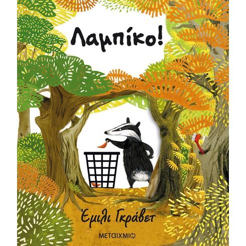 Εκδήλωση για παιδιά με αφορμή το νέο βιβλίο της Έμιλι Γκράβετ «Λαμπίκο»
