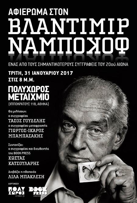 ΑΦΙΕΡΩΜΑ ΣΤΟΝ ΒΛΑΝΤΙΜΙΡ ΝΑΜΠΟΚΟΦ