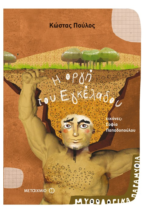 Αποτέλεσμα εικόνας για παιδικό βιβλίο εγκέλαδος