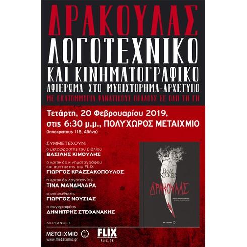 Λογοτεχνικό και κινηματογραφικό αφιέρωμα στον «Δράκουλα» του Bram Stoker, σε συνεργασία με το FLIX
