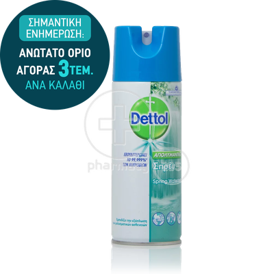 DETTOL - Απολυμαντικό Spray Spring Waterfall - 400ml