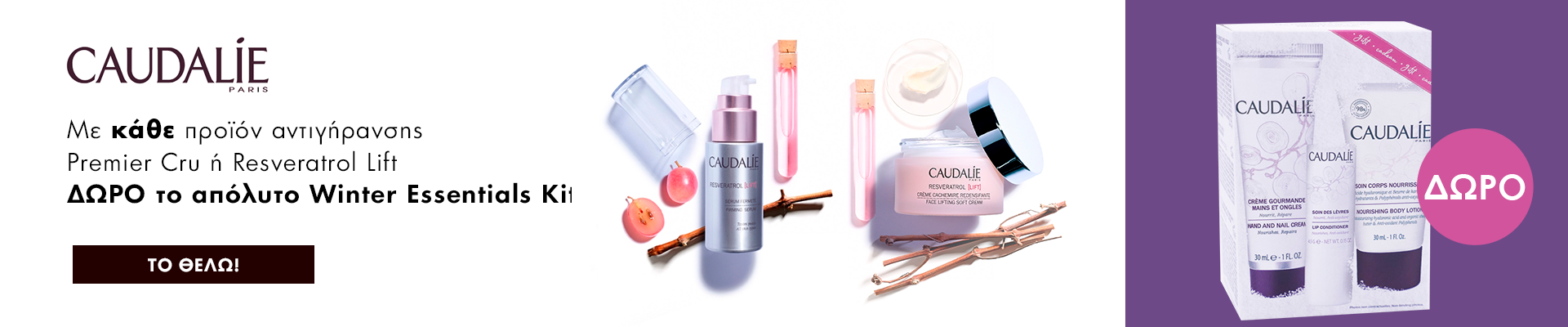 Caudalie Δωρο Winter kit 11/2/20