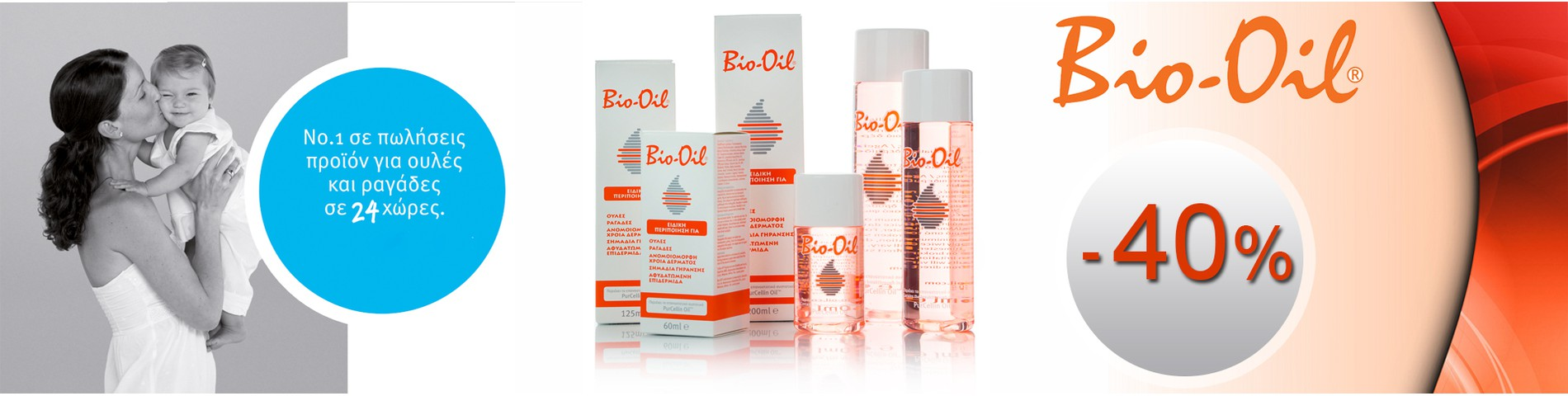 Bio oil desktop