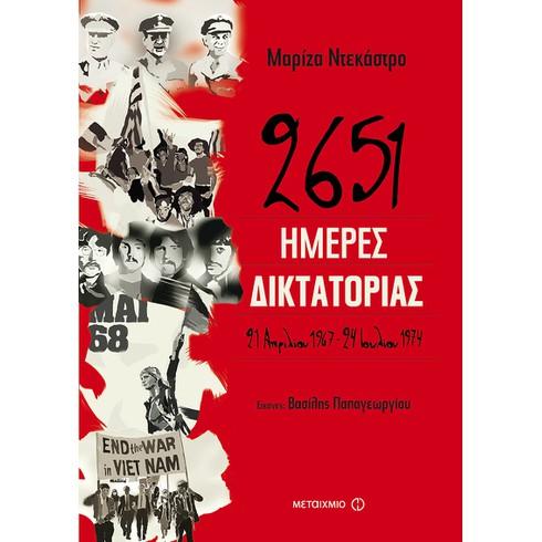 """Συζήτηση με αφορμή το βιβλίο της Μαρίζας Ντεκάστρο """"2651 ημέρες δικτατορίας"""""""