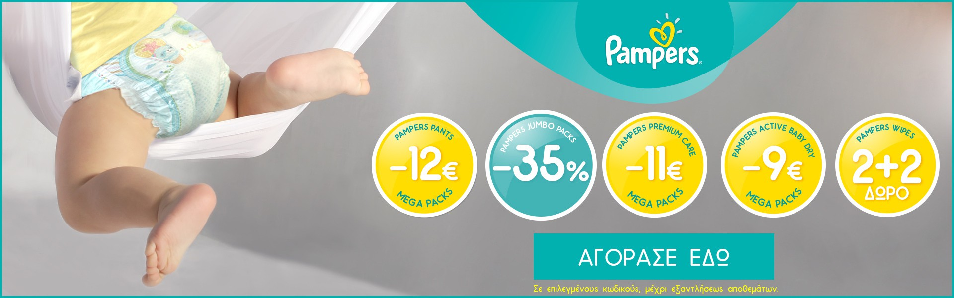 Pampres sept promo 1920x600new