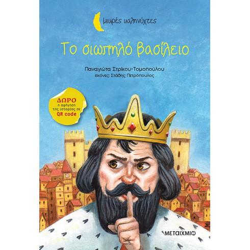 ΜΙΑ ΙΣΤΟΡΙΑ ΓΙΑ ΤΟ ΣΑΒΒΑΤΟΚΥΡΙΑΚΟ: Η Παναγιώτα Στρίκου-Τομοπούλου σας περιμένει παρέα με το νέο βιβλίο της «Το σιωπηλό βασίλειο»