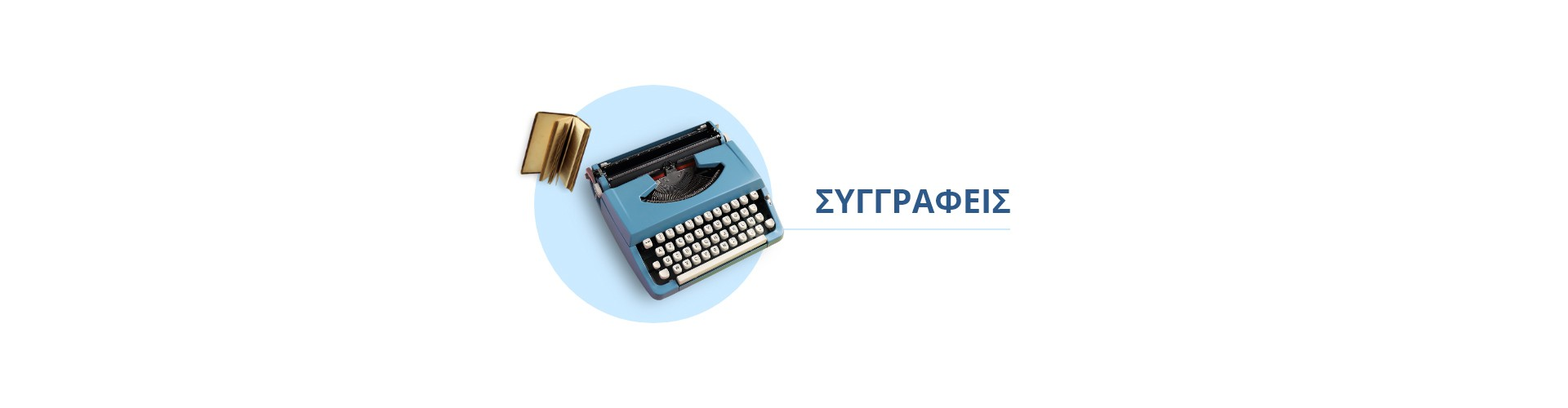S3.gy.digital%2fparisianou gr%2fuploads%2fasset%2fdata%2f110%2fmain banner for authors