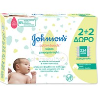 JOHNSON & JOHNSON - PROMO PACK 2+2 ΔΩΡΟ CottonTouch Extra Sensitive Μωρομάντηλα (σύνολο 224τεμ.)