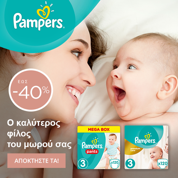 Pampers 600x600