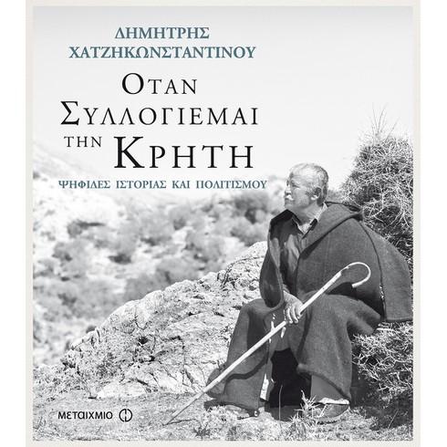 """Παρουσίαση του βιβλίου του Δημήτρη Χατζηκωνσταντίνου """"Όταν συλλογιέμαι την Κρήτη: Ψηφίδες ιστορίας και πολιτισμού"""""""