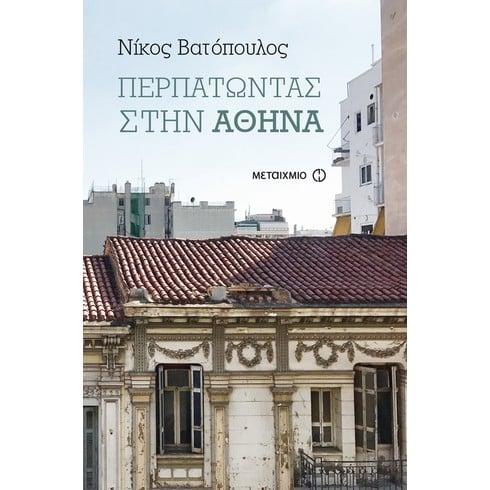 Παρουσίαση του βιβλίου του Νίκου Βατόπουλου «Περπατώντας στην Αθήνα»