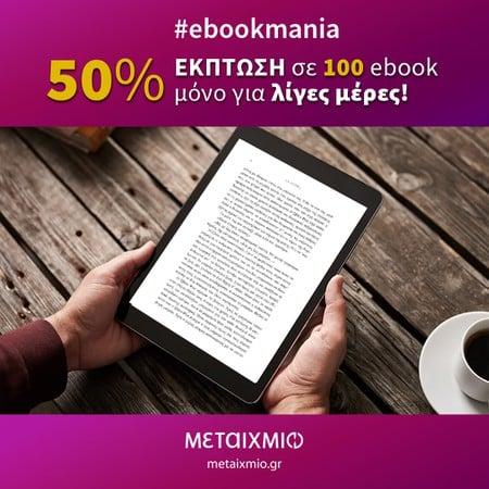 3 ΜΕΡΕΣ – 100 EBOOKS – ΑΠΕΡΙΟΡΙΣΤΟ ΔΙΑΒΑΣΜΑ