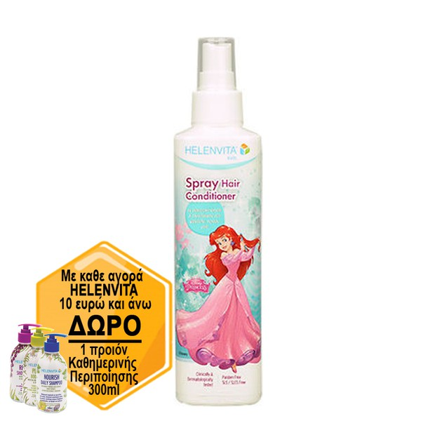 HELENVITA KIDS HAIR CONDITIONER SPRAY 200ML (ARIEL)