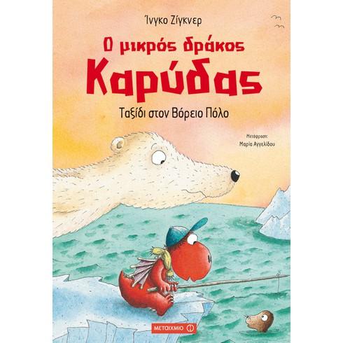 Εκδήλωση για παιδιά με αφορμή τη σειρά βιβλίων του Ίνγκο Ζίγκνερ «Ο μικρός δράκος Καρύδας»