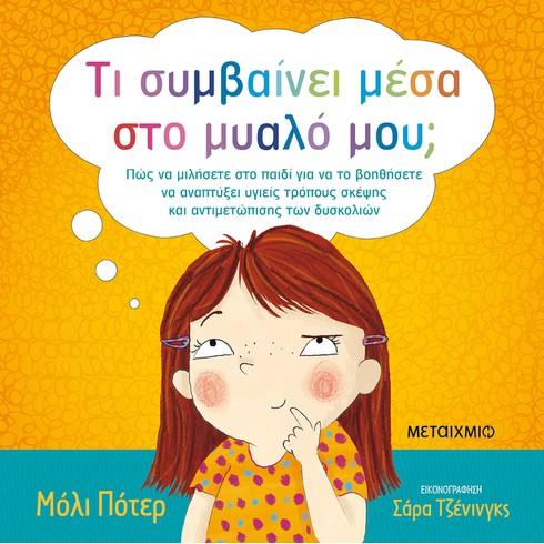 «Πώς θα βοηθήσω το παιδί μου να χτίσει την αυτοεκτίμησή του; Βιωματικό εργαστήρι συναισθημάτων για γονείς και παιδιά 6-12 ετών με αφορμή το βιβλίο της Μόλι Πότερ «Τι συμβαίνει μέσα στο μυαλό μου;»