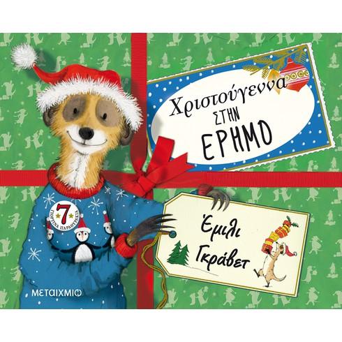 Γιορτινή εκδήλωση για παιδιά με αφορμή το βιβλίο της Έμιλι Γκράβετ «Χριστούγεννα στην έρημο»