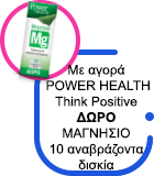 S3.gy.digital%2f2happy gr%2fuploads%2fasset%2fdata%2f53712%2fpower health think positive badge