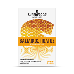 Superfoods Royal Jelly, Βασιλικός Πολτός 50caps