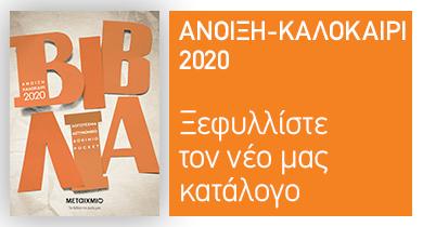 Logotexnikos katalogos 390x210