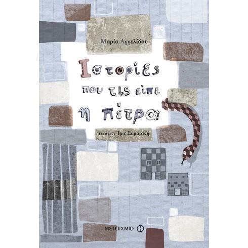 «Η ιστορία δεν είναι μόνο μάθημα: Πώς και γιατί αλλάζει το αφήγημα της ιστορίας ανάλογα με τον αφηγητή»: Εκδήλωση για γονείς και εκπαιδευτικούς με τη συγγραφέα Μαρία Αγγελίδου